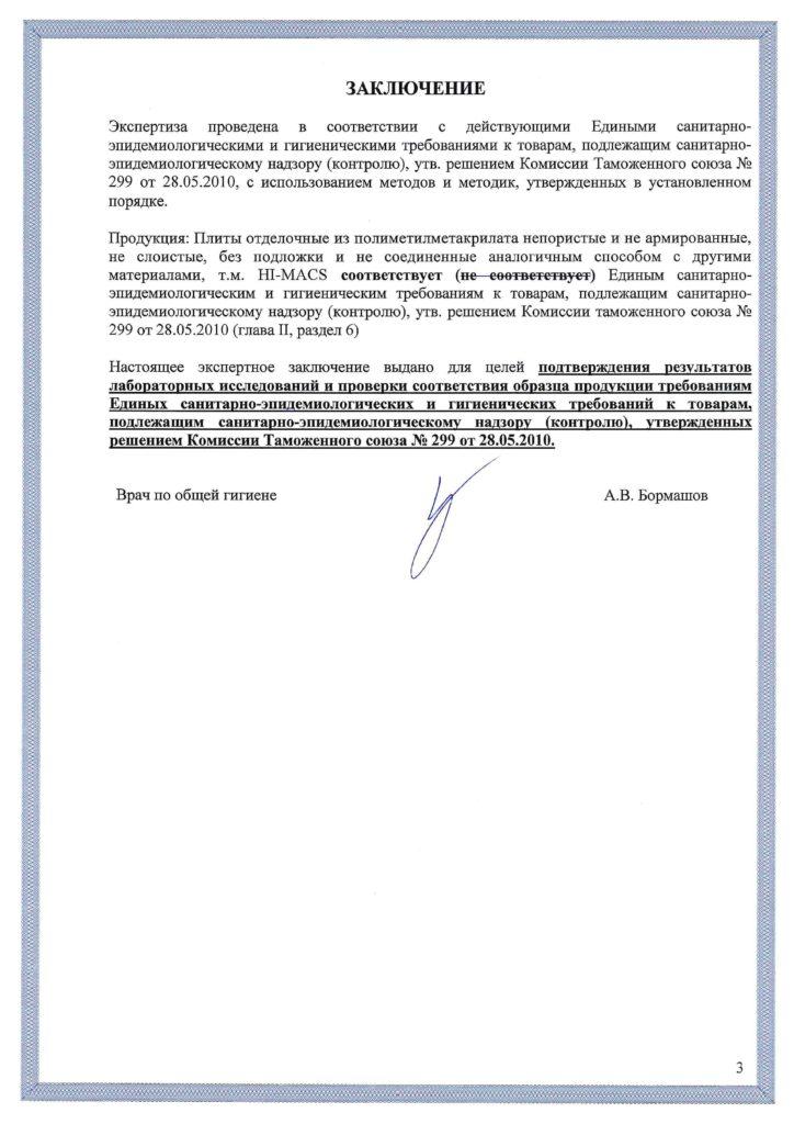 Сертификаты для дошкольных учреждений и санаториев