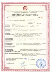 Laminam. Сертификат соответствия пожарной безопасности